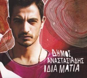 anastasiadis_idia_matia