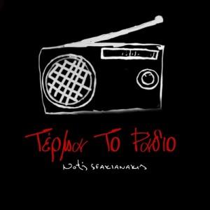 terma_to_radio_sfakianakis