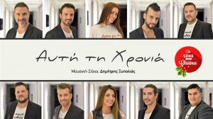 ayti_tin_xronia