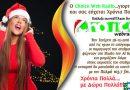 Christmas Choice…@ 28-12-2016!!!