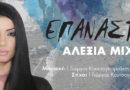 Η Αλεξία Μιχαήλ στον Choicewebradio, Πέμπτη 23-3-2017!!!