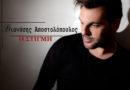 Ο Διονύσης Αποστολόπουλος στον Choicewebradio, Πέμπτη 4-5-2017!!!