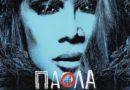 Γόρδιος Δεσμός – Άκουσε το νέο τραγούδι της Πάολα