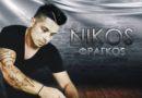 Ο Νίκος Φράγκος, Πέμπτη 23-11-2017 … επιστρέφει στον Choice Web Radio
