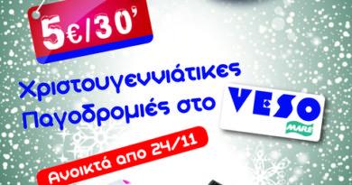 Χριστουγεννιάτικες παγοδρομίες στην Veso Mare